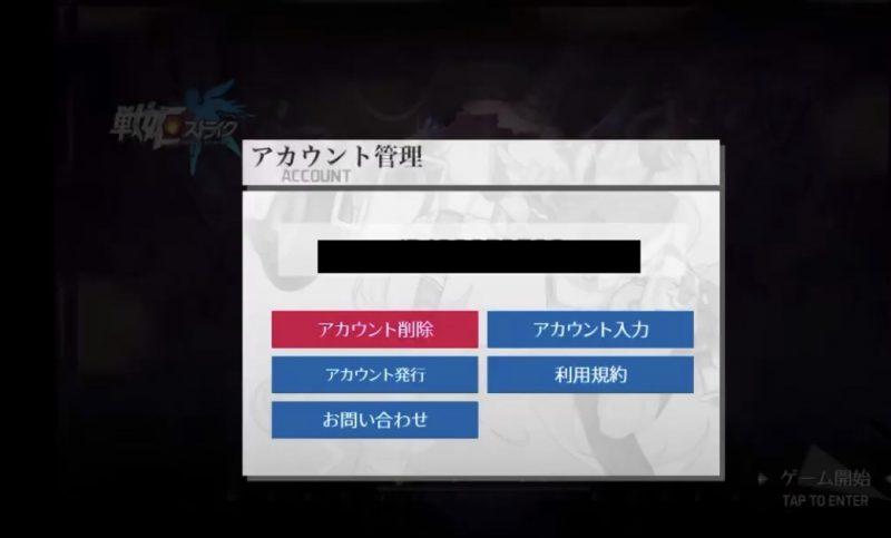 戦姫ストライク リセマラ アカウント削除